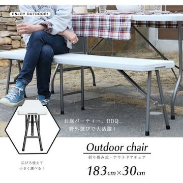 折りたたみ長椅子 ベンチ 新品 アウトドアに キャンプに