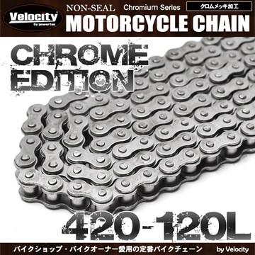 ★バイクチェーン 420-120L クロームメッキ加工  【CC01-CRM】