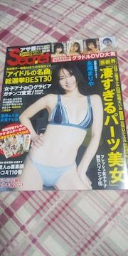 アサ芸Secret!◆Vol.68★永尾まりや/星名美津紀/柳瀬さき/日向葵衣