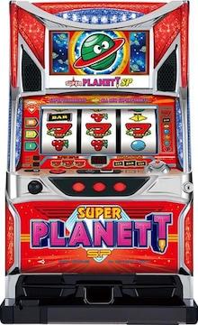 実機 スーパープラネットSP◆コイン不要機付◆