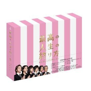 ■DVD『最高の人生の終り方 DVD-BOX』山下智久 前田敦子