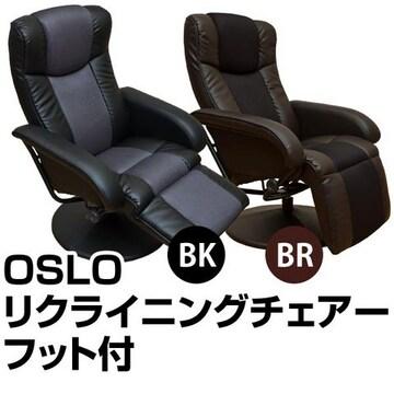 OSLO リクライニングチェア フット付き