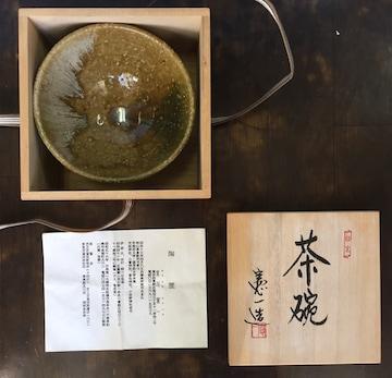 茶道具 茶碗 宮川憲一 作 刻印あり 初窯 陶磁器