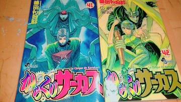 【初版】からくりサーカス 41巻42巻セット 藤田和日郎