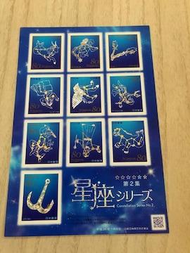 切手☆星座シリーズ 第二集 2012 年発行 シール