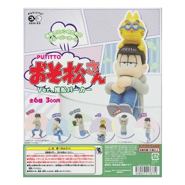 プティットシリーズ おそ松さん Ver.推松パーカー PUTITTO 全6種セット フィギュア