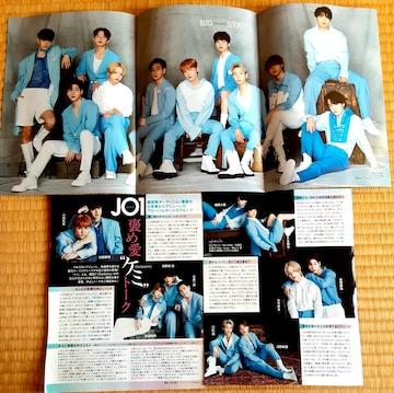JO1 ジェイオーワン 魅惑の大判ピンナップ ポスター 雑誌 切り抜