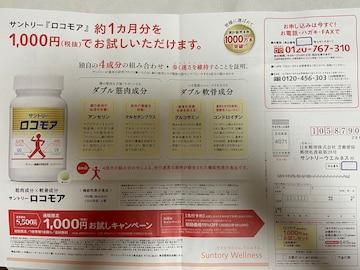 ロコモア サントリーロコモア 定価550円→1000円→申込用紙