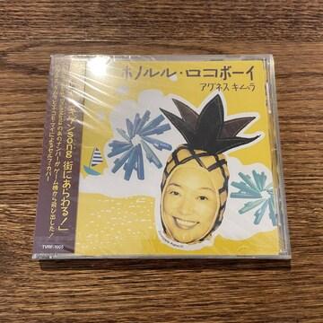 【アグネス キムラ】ホノルル・ロコボーイ