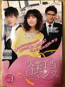 中古DVD☆韓国ドラマ☆失業手当ロマンス☆イ・ヨンア☆