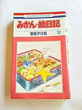 みかん絵日記 12 コミック 漫画本 花とゆめ マンガ本 12巻 安孫