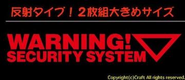 反射! Security ステッカー2枚1組 (C赤