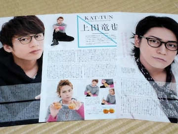 ★KAT-TUN★切り抜き★各メッセージ