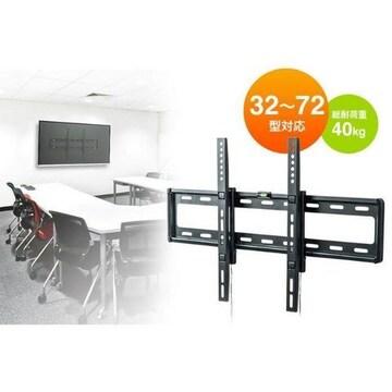 テレビ壁掛け金具 薄型 大型 /E