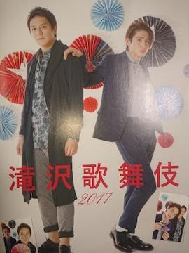 滝沢秀明&三宅健★2017年5月号★月刊TVガイド