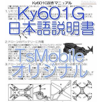 ドローン ky601G 日本語取扱いマニュアル