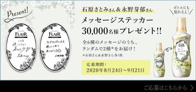 新品未使用花王フレアフレグランス石原さとみ永野芽郁ステッカー  < タレントグッズの