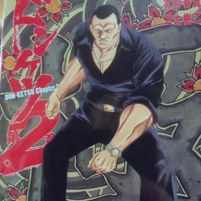 【送料無料】ドンケツ 全巻完結3タイトルセット+おまけ たーし < アニメ/コミック/キャラクターの