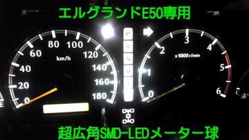 送料無料E50エルグランド メーター(後期ファインビジョン)LED