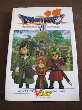 ■ドラゴンクエスト7 エデンの戦士たち PSゲーム攻略本◆古本◆