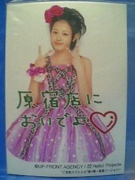 ご当地スペシャル第4弾 原宿メタリックL判1枚 2008.6.6/有原栞菜
