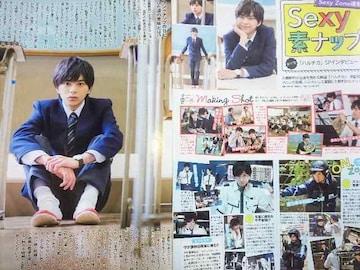 Sexy Zone★2016年8/27〜9/2号★ザテレビジョン