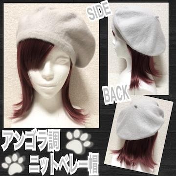 【新品】アンゴラ調ニット素材ベレー帽