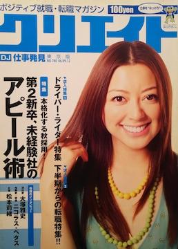 松本莉緒【クリエイト】2006.9.12号