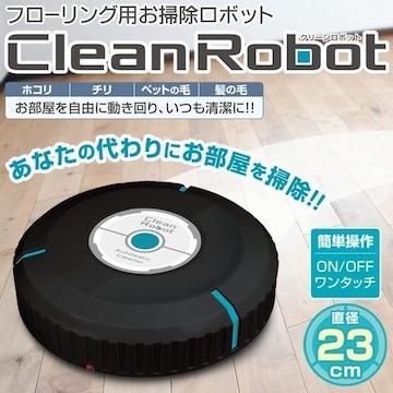 クリーンロボット  ホワイト新品 お掃除ロボット