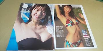 ★川津明日香★グラビア雑誌・切抜き・8P・同梱可。