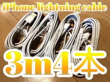 iPhoneライトニングケーブル 3m4本