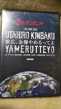 送料込み〓ゴールデンボンバー〓歌広、金爆やめるってよ〓初回盤DVD