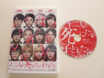 中古DVD 十二人の死にたい子どもたち 杉咲花  レンタル品