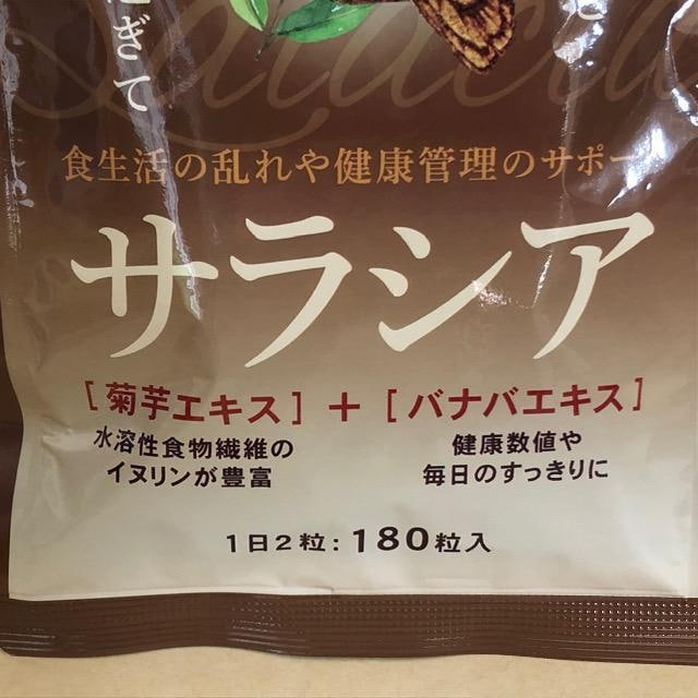 サラシア 炭水化物ブロック 菊芋 ダイエットサプリメント3ヵ月分 < グルメ/ドリンクの