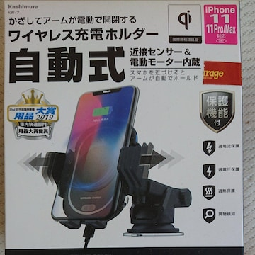カシムラ ワイヤレス充電ホルダー 自動式