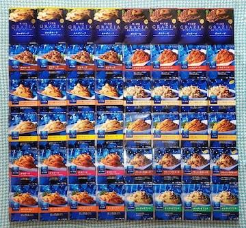 送料¥500【パスタソースいろいろセット★】