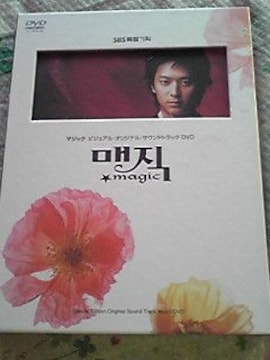 DVDマジックサントラカンドンウォン