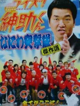 『クイズ!紳助くん-なにわ突撃隊』〜傑作選〜島田紳助