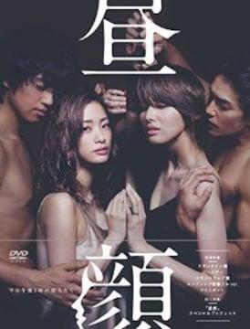■DVD『昼顔 DVD BOX』上戸彩 斎藤工, 北村一輝