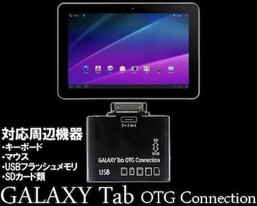 ☆Galaxy Tab用 カメラコネクションキット 10.1/8.9LTE対応!