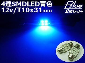 2個セット!12V用/T10×31mm/4連SMD-LED/青色ブルー/ルームランプ