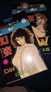 ★探偵ドウ一族シリーズ★全2巻、石森章太郎