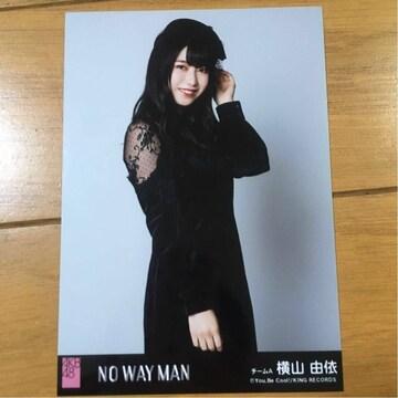 AKB48 横山由依 NO WAY MAN 生写真