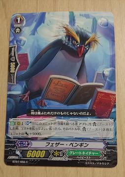 ヴァンガード ノーマル フェザー・ペンギン BT07/056 439