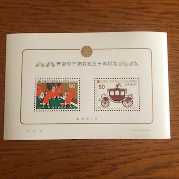 119送料無料記念切手100円分(50円切手)ポイント消化