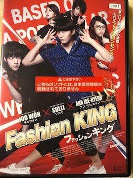 中古DVD☆韓国映画☆Fashion KING☆チュウォン ソルリ☆