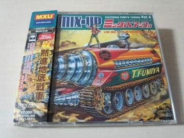 田中フミヤCD「MIX-UPミックスアップVol.4」●