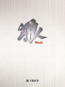 参考本 動物画  狼 Wolf【タトゥー】