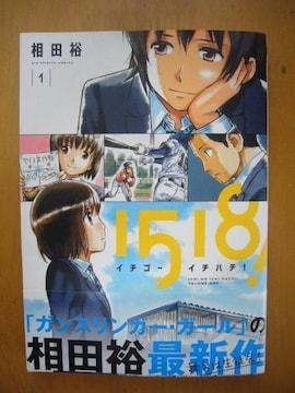 1518 イチゴーイチハチ 1巻 相田裕 ビッグスピリッツ
