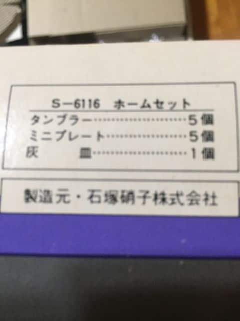 251.新品☆グラス、小皿、灰皿のセット☆ガラス製 < インテリア/ライフの